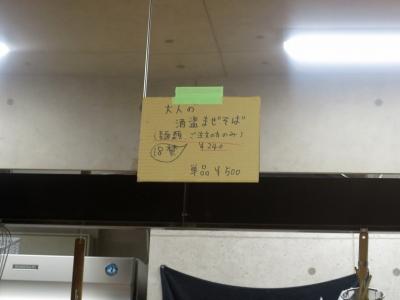 くろ松メニュー2