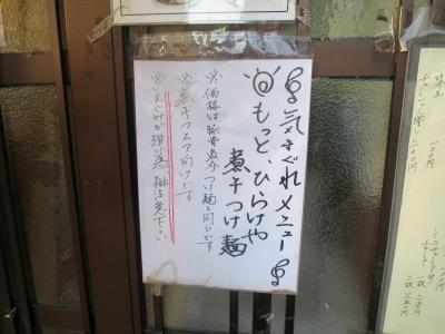 弥七メニュー
