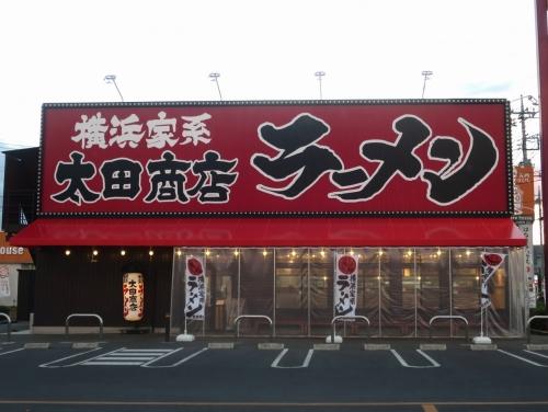 太田商店外観
