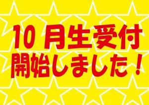 10定-1