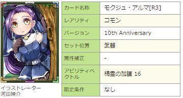 ◆モクジュ・アルマ[R3]