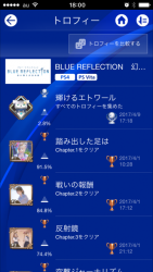 20170409_blue_reflection.png