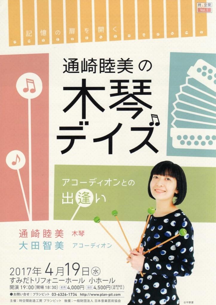 木琴デイズ