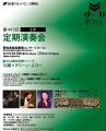 20170225 名古屋フィル第443回定期「川瀬×グリーン・エコー」