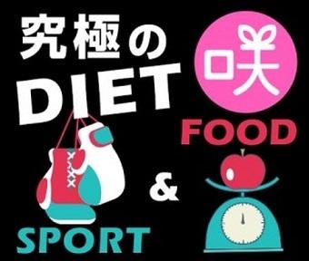 究極のダイエット法