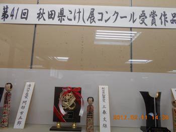 201702秋田09