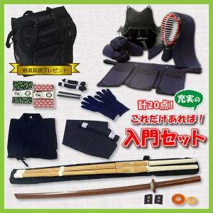 【新学期】 新入学・入門セット 【防具セット、剣道着、小物など20点セット】