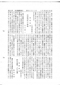 19790527週刊キリスト者0682号北陸地区の展望