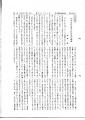 19781210週刊キリスト者0663号いずこにも見られる主の御業1