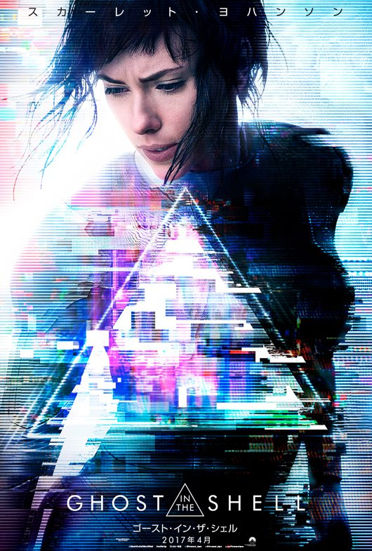 20170317-ghost_in_the_shell.jpg