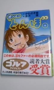田中ブログ40-1