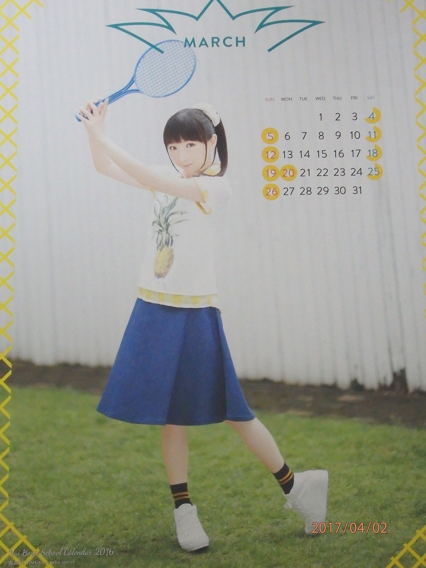2016年度スクールカレンダー3月
