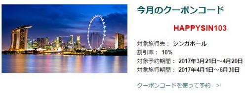 500_キャセイパシフィック航空 シンガポール「フライト+ホテル」割引クーポン