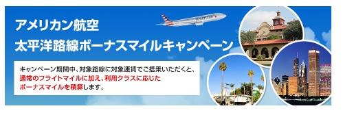 JAL アメリカン航空 太平洋路線ボーナスマイルキャンペーン