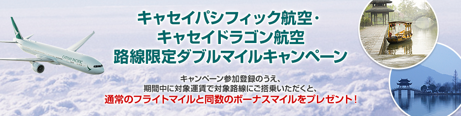 JALでキャセイパシフィック航空・キャセイドラゴン航空 路線限定ダブルマイルキャンペーン