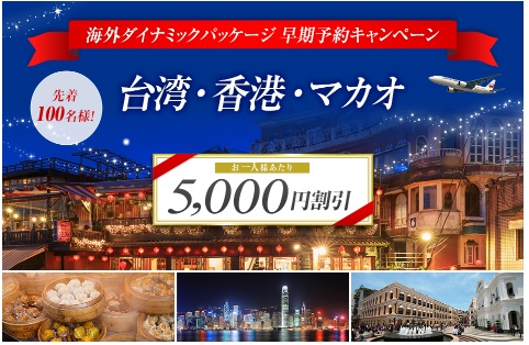 JAL 早期予約キャンペーン 台湾・香港・マカオ 5,000円割引!