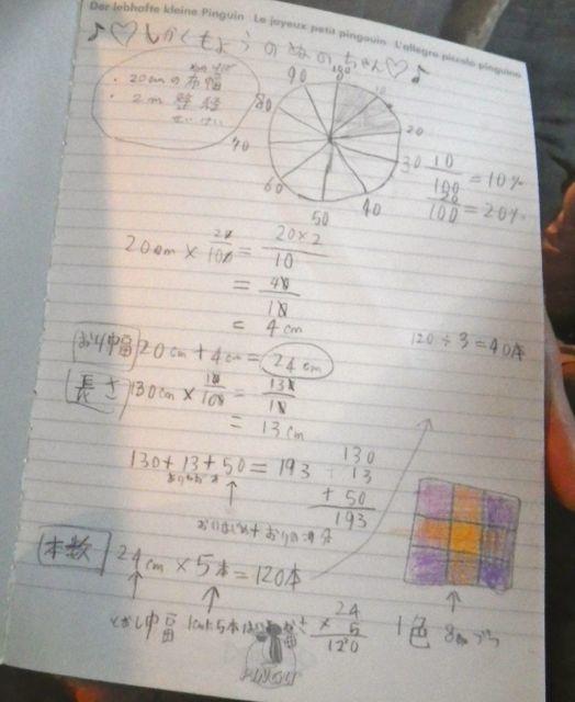 10歳の織り・計算2