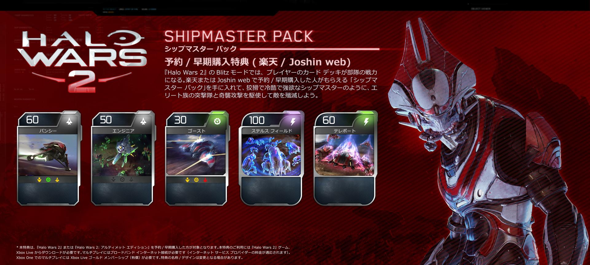 HaloWars2_PreOrder_ShipmasterPack_Rakuten_Joshin_noBB.jpg