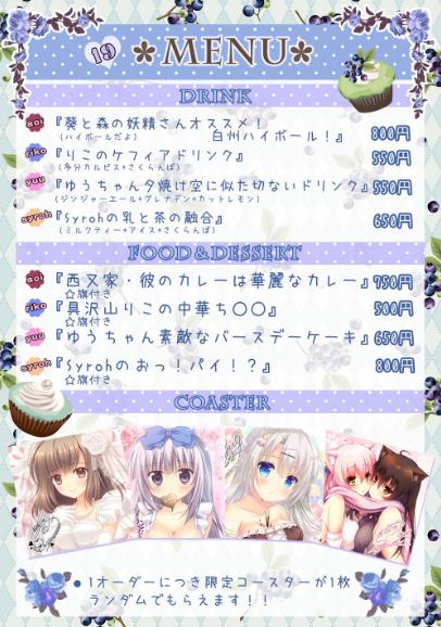 りこ葵2日目メニュー