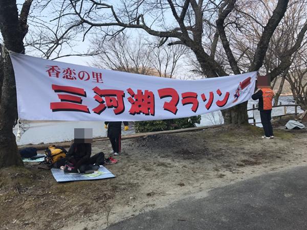 22回三河湖マラソン1