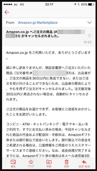 詐欺メール1