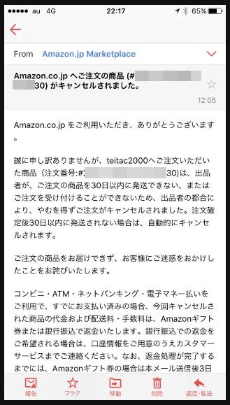 詐欺メール2