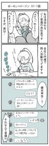 ぜ×ど01-1