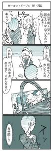 ぜ×ど01-2