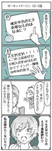 ぜ×ど02-2