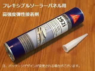 フレキシブルソーラーパネル用 高強度弾性接着剤
