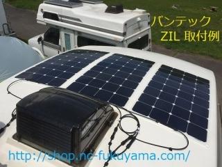 ソーラーパネルZIL取付例