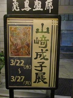 29山崎個展 002