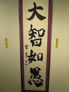 29竹陽展 027