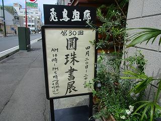 29圓珠会展 001