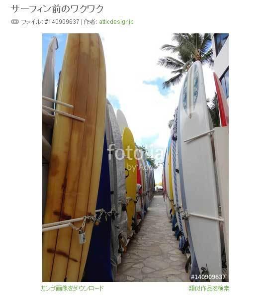 サーフィン前のワクワク