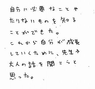 3柴田コメント