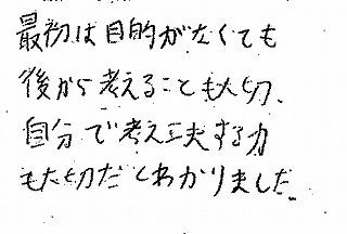 4柴田コメント
