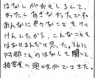 6柴田コメント