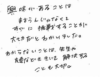 2柴田コメント