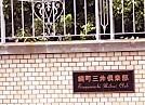 三井倶楽部プレート
