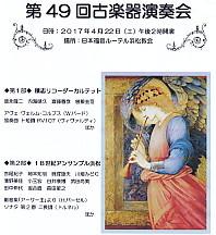 第49回古楽器演奏会チラシ