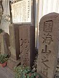金澤道道標4本