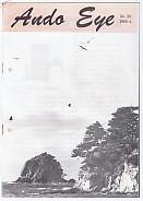 ANDOEYE19699No58表紙