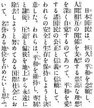 日本国憲法前文恒久の平和