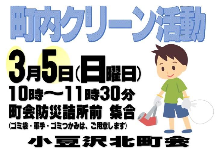 2017年3月5日(日)町会クリーン活動