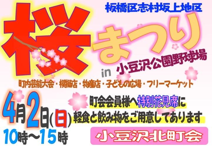 2017年4月2日(日)志村坂上地区桜まつり
