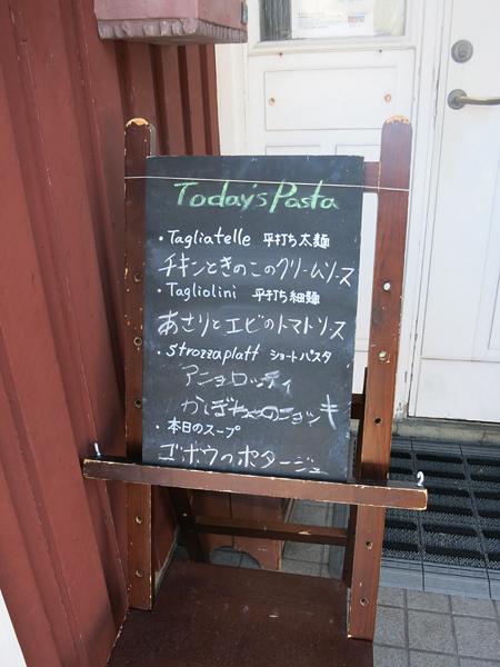 レストラン Ari メニュー看板