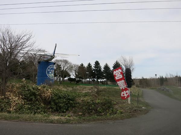 ファミリーパークゴルフ追分キャンプ場 入口