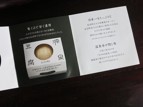 長沼町 源泉豆腐 パンフレット