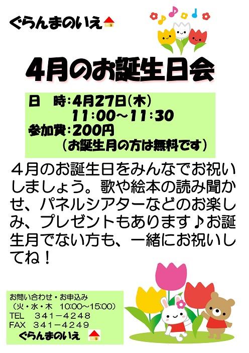 2017-4月お誕生日会